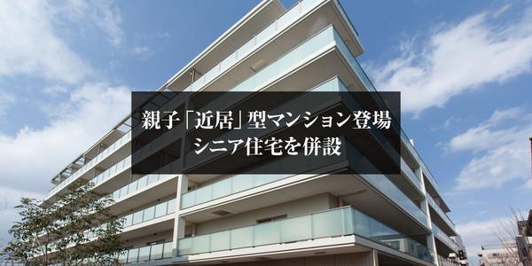 親子「近居」型マンション登場 シニア住宅を併設