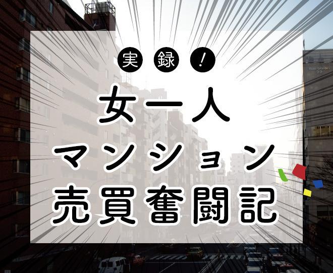 【実録vol.01】決心。うちのマンション売ります!
