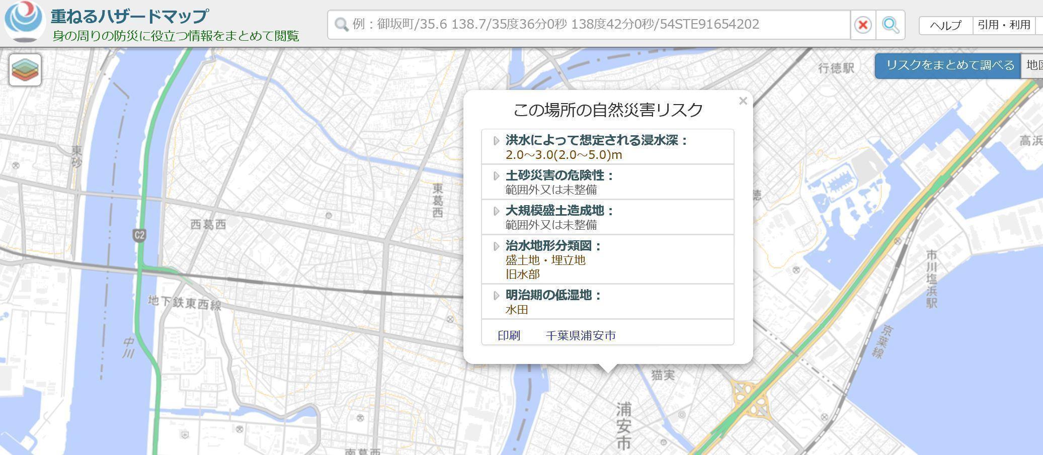 我が家は大丈夫?国土交通省が公開している「重ねるハザードマップ」をチェック!