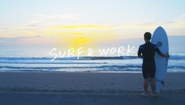 千葉県一宮町のシェアオフィス「SUZUMINE」で、サーフィンと仕事を両方楽しむ