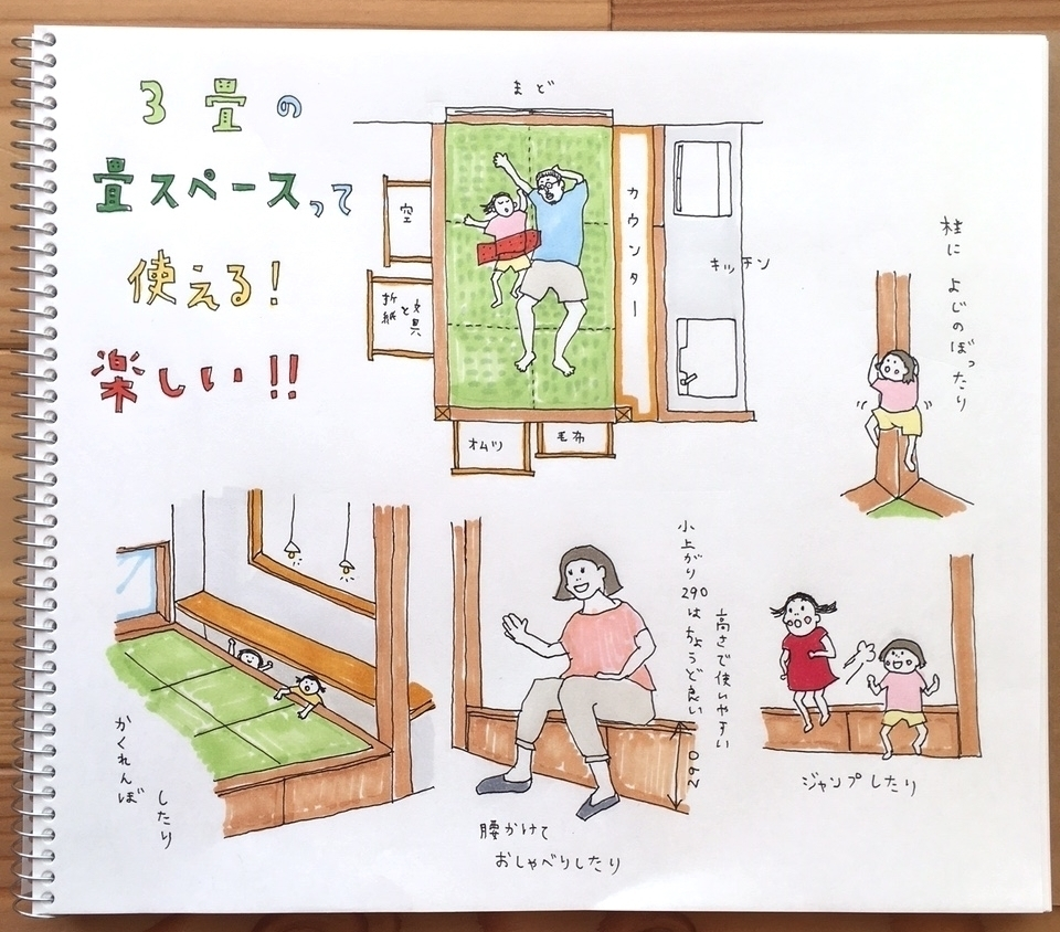たった3畳の畳スペースが想像以上に大活躍!【丁寧な暮らしを楽しむ木の家つくり】