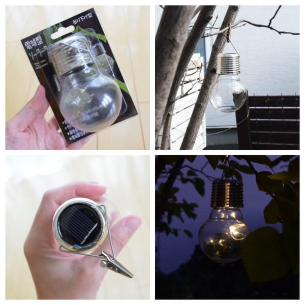 カインズ「電球型ソーラーライト」が使える!庭の楽しみ方が広がる!