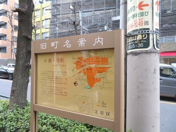 文京区に住みたい! 家賃が手頃で穴場な3駅