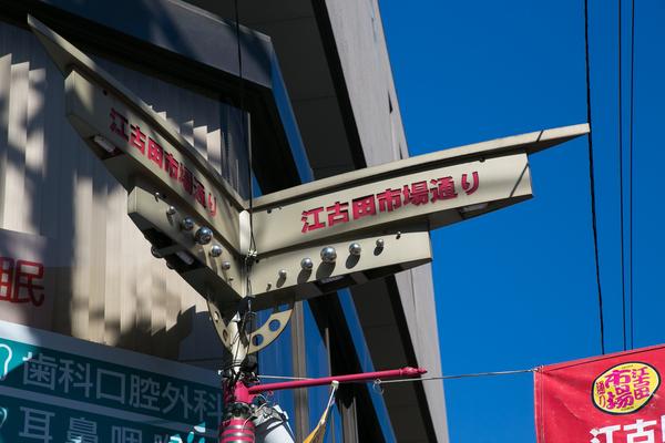 アカデミックでいて庶民的な街「江古田」のボーダレスな商店街