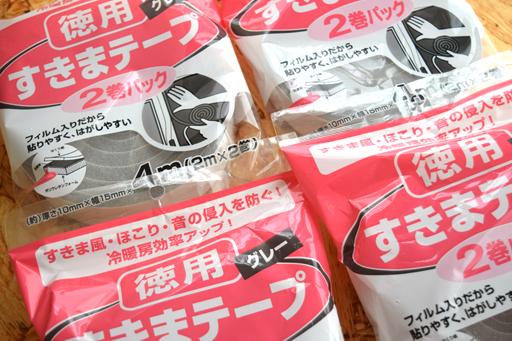 「すきまテープ」と「床下換気口」簡単・格安なすきま風対策2つ