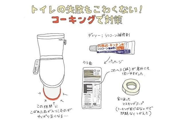 子供のトイレの失敗はコーキングで対策!便器と床の隙間に入り込む尿をブロック