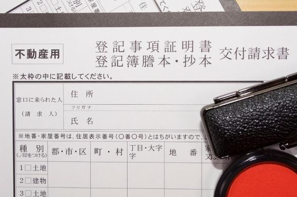 登記の仕組みを理解しよう。登記代を安くする方法はある?