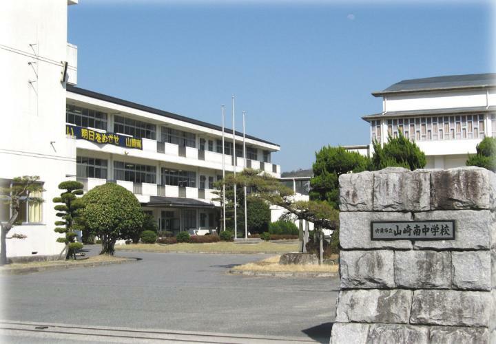 中学校 山崎南中学校