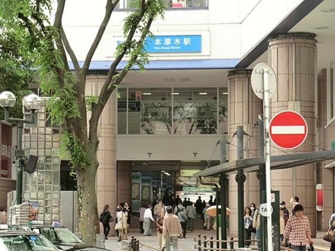 小田急線 本厚木駅 距離約3100m