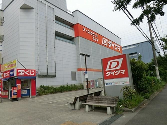 ショッピングセンター ダイクマ厚木店 距離約1600m