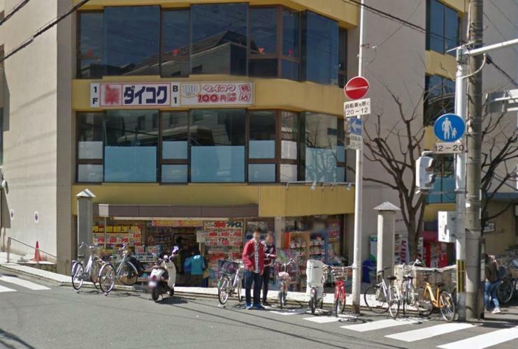 ドラッグストア ダイコクドラッグ伏見桃山駅前店
