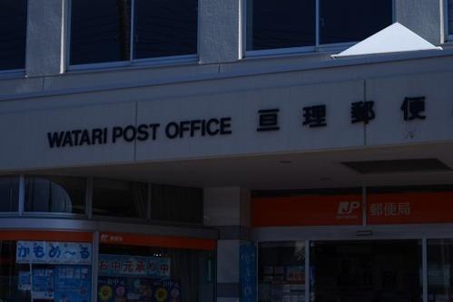 郵便局 車で8分