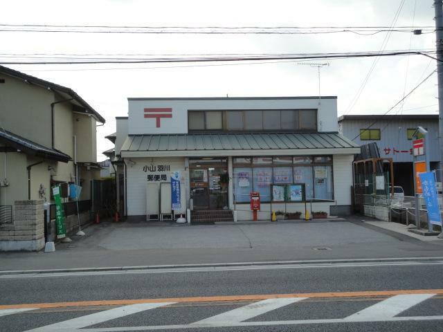 郵便局 小山羽川郵便局