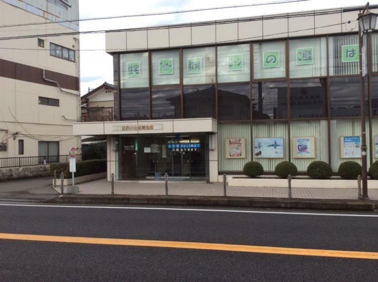 銀行 足利小山信用金庫小金井支店