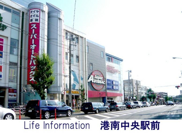 港南中央駅