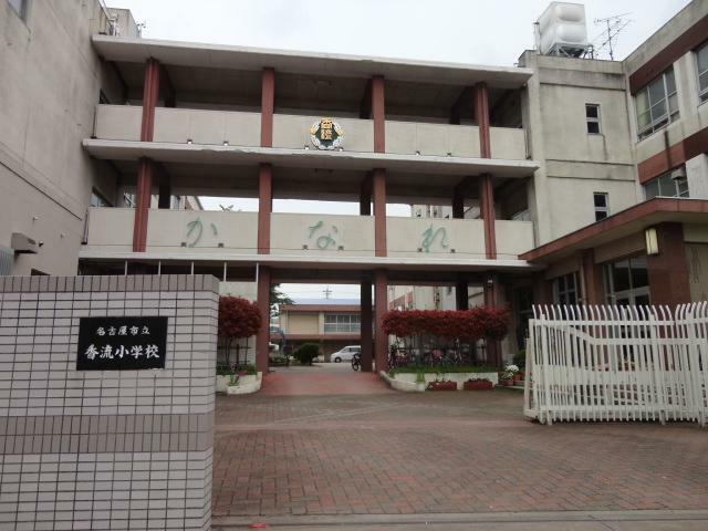 小学校 香流小学校 愛知県名古屋市名東区香流2丁目1201