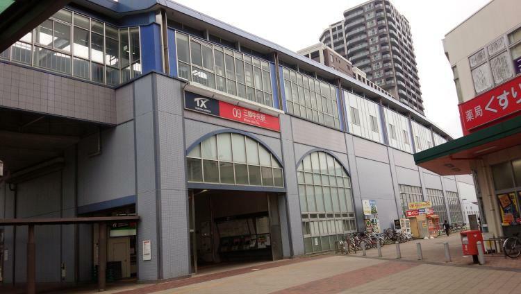 「三郷中央」駅