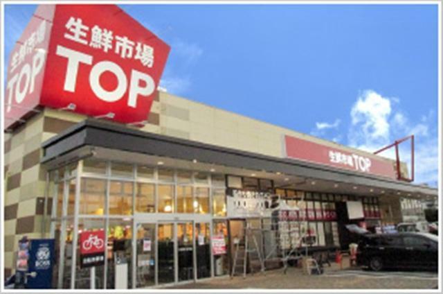 スーパー 生鮮市場TOP(2500m)
