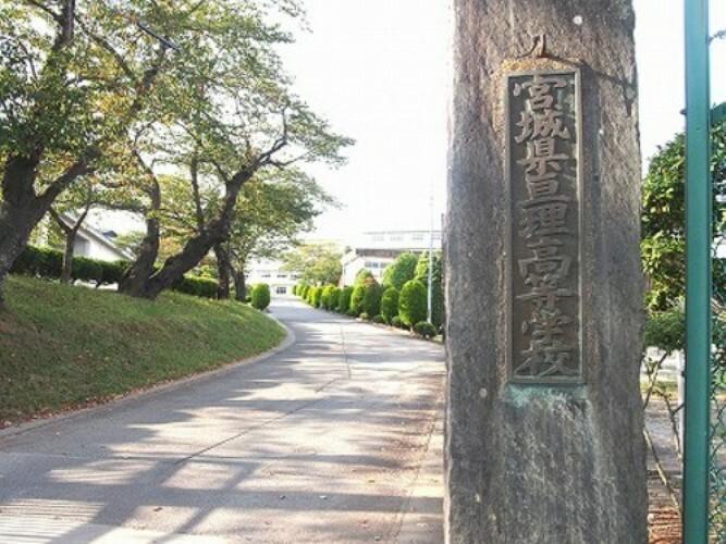 高校・高専 亘理高等学校 徒歩39分(約3100m)