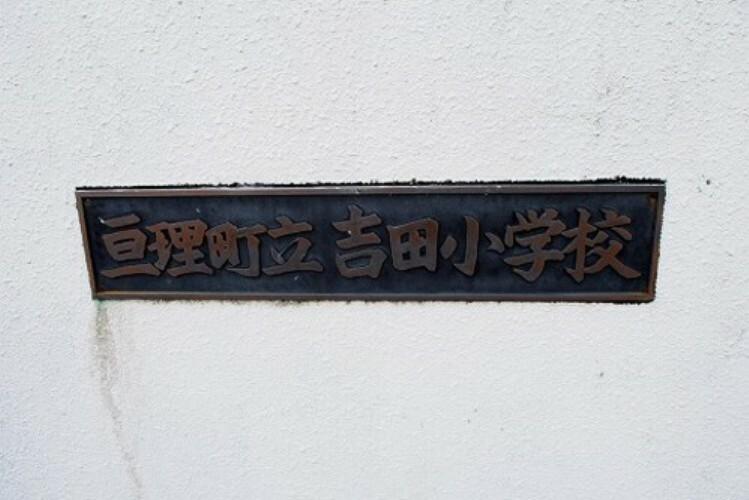 小学校 吉田小学校 徒歩4分(約300m)