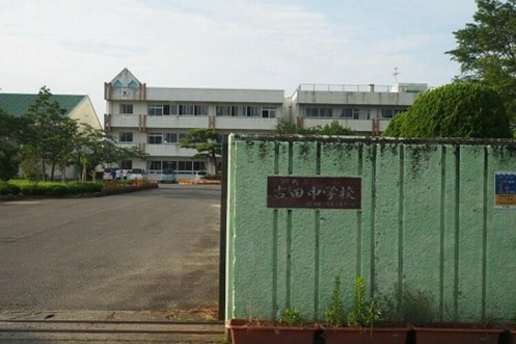 中学校 吉田中学校 徒歩29分(約2270m)
