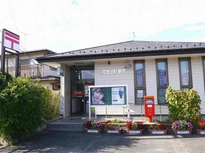郵便局 浜吉田郵便局 徒歩45分(約3560m)