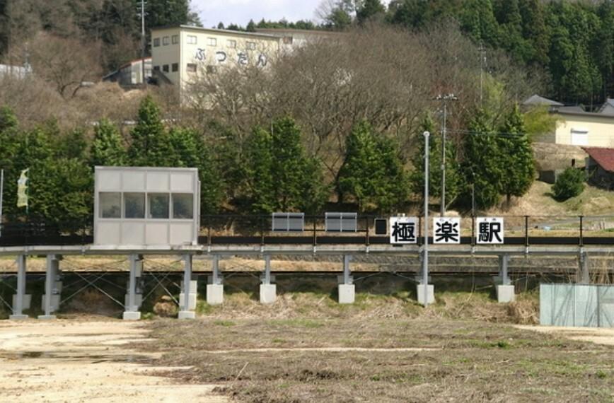 極楽駅(明知鉄道 明知線)