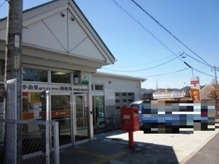 郵便局 多治見ホワイトタウン郵便局