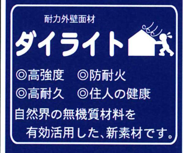 ダイライトは地震・台風・火災から家族と住まいを守ります。