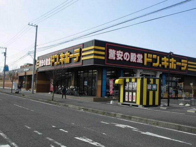 ショッピングセンター ドン・キホーテ木更津店