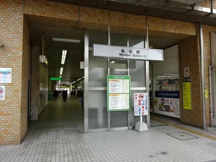 神戸地下鉄「名谷駅」12分
