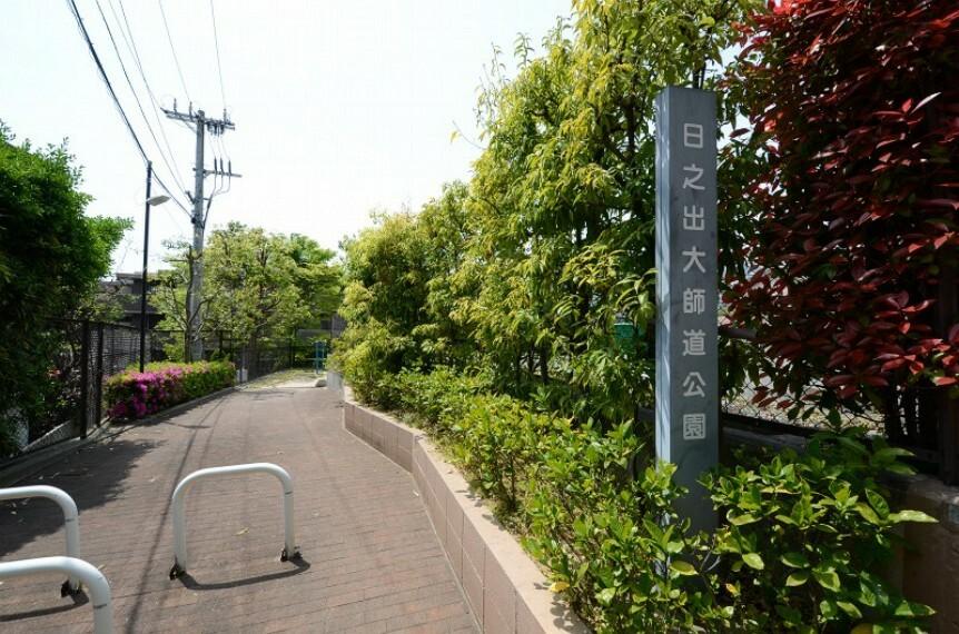 公園 【公園】日之出大師道公園まで437m