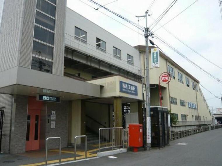 阪急電鉄京都線「正雀駅」