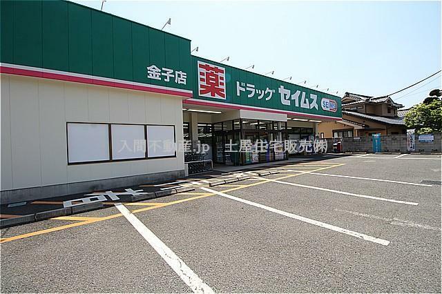 ドラッグストア ドラッグストアセイムス 金子店 埼玉県入間市大字寺竹690-1