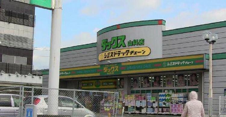 ドラッグストア ダックス山科小山店