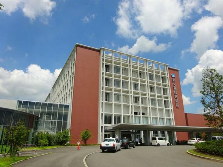 病院 新久喜総合病院 新久喜総合病院 徒歩9分