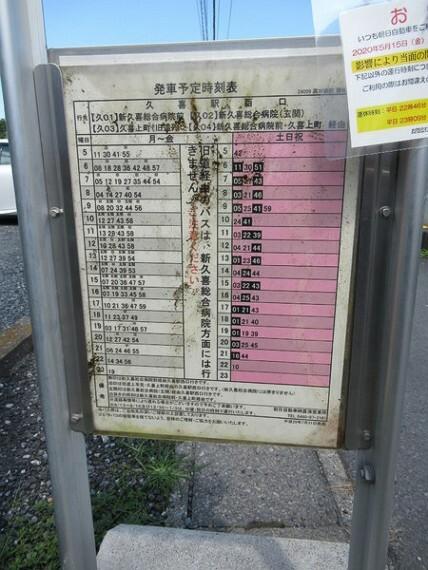 高木病院バス亭 1時間に4,5本バス便があります。