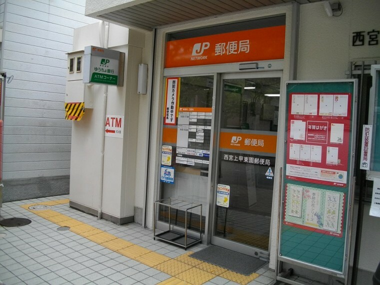 郵便局 【郵便局】西宮上甲東園郵便局まで941m