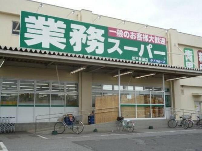 スーパー 業務スーパー松戸新田店 何かと便利な業務スーパー。量も多くお財布に優しいですよね。