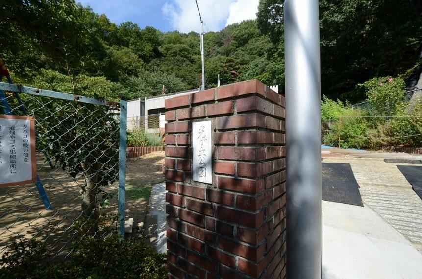 公園 【公園】光ガ丘公園まで410m