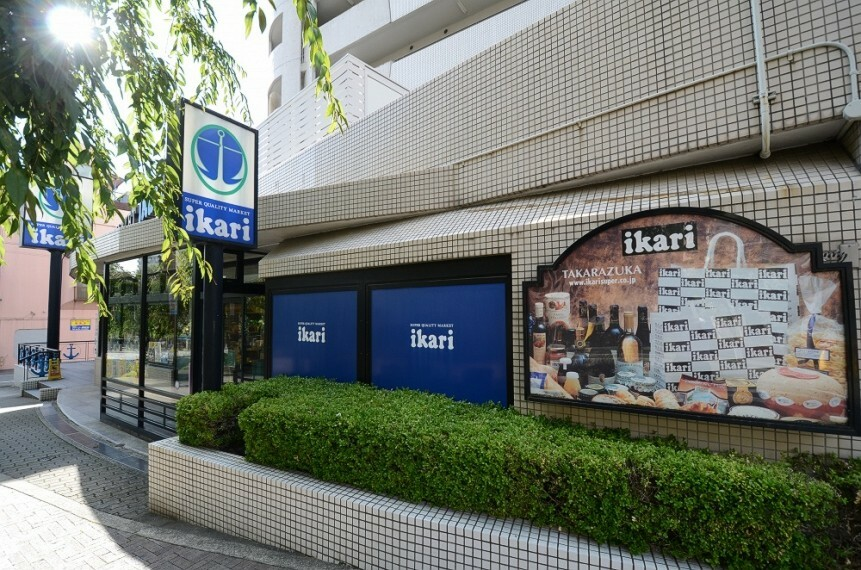 スーパー 【スーパー】いかりスーパーマーケット宝塚店まで1688m