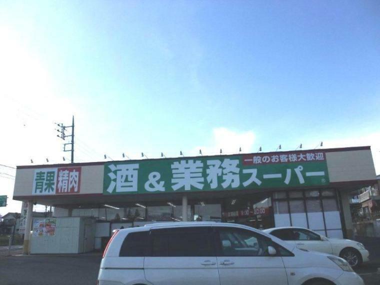 スーパー 業務スーパー古河店