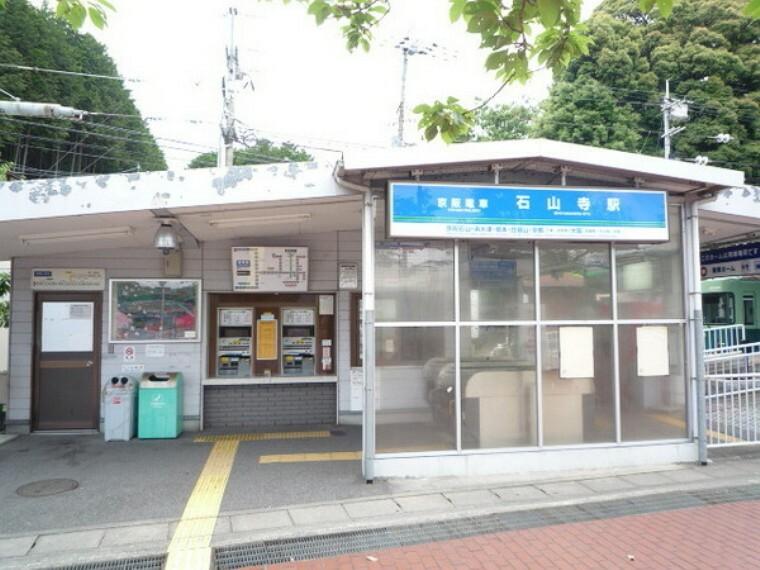 京阪電気鉄道石坂線 石山寺駅