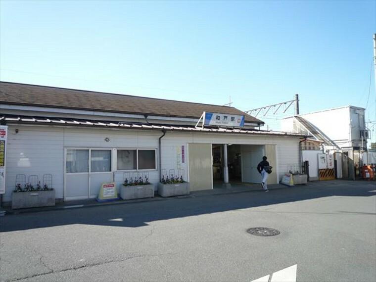【駅】和戸駅まで1666m