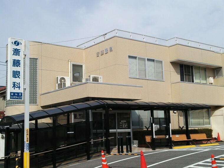 病院 斉藤眼科