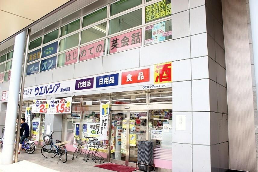 ドラッグストア ウエルシア 清水駅店