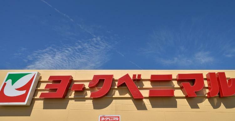 ショッピングセンター ヨークベニマル メガステージ白河店
