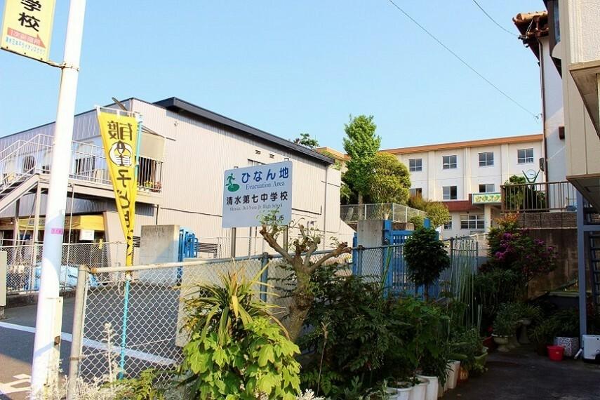 清水第七中学校