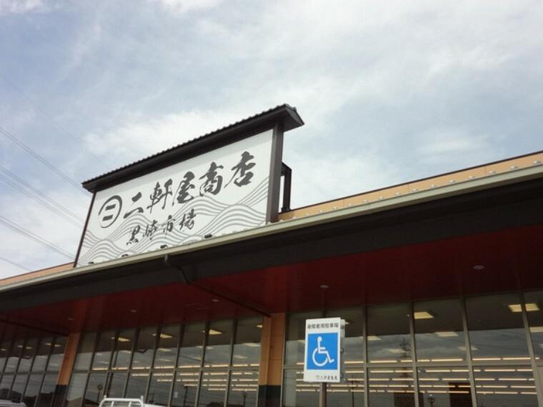 スーパー 二軒屋商店黒崎市場