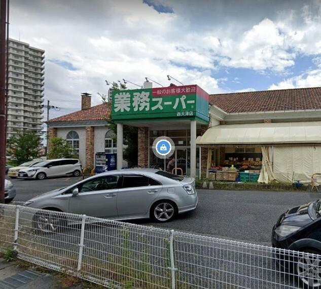 スーパー 業務スーパー西大津店